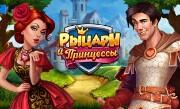 'Рыцари и Принцессы' - Если ты парень - Сражайся во Славу Прекрасных Дам. Если ты девушка - ухаживай за Волшебным Поместьем. Играйте вместе с друзьями и любимыми.