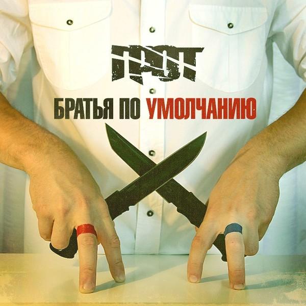 ГРОТ (Братья по умолчанию 2013)