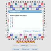 Скриншот к игре Слова Фарбера